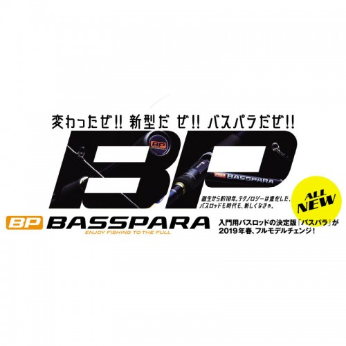 Major Craft Basspara France Limited Spinning (New Model 2020)